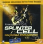 Tom Clancy's Splinter Cell: Pandora Tomorrow (DVD)