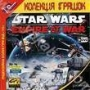 Star Wars: Empire At War (DVD)