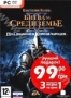Сет: Властелин Колец: Битва за Средиземье II- World in Conflict-