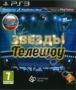 Звезды Телешоу. Move Edition (PS3)