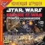 Star Wars: Empire at War-Forces of Corruption