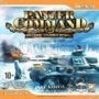 Panzer Command. Операция