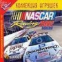 Nascar  2002